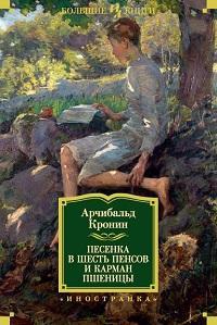 Арчибальд Кронин - Песенка в шесть пенсов и карман пшеницы (сборник)