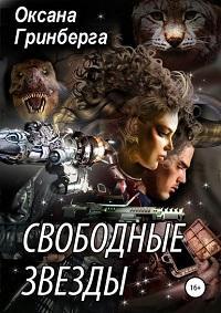 Оксана Гринберга - Свободные Звезды 1
