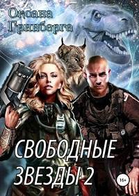 Оксана Гринберга - Свободные Звезды 2