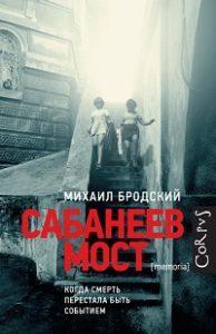 Михаил Бродский - Сабанеев мост