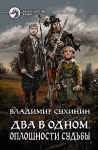 Владимир Сухинин - Два в одном. Оплошности судьбы