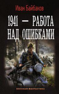 Иван Байбаков - 1941 – Работа над ошибками