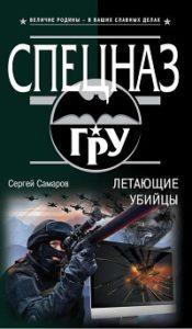 Сергей Самаров - Летающие убийцы
