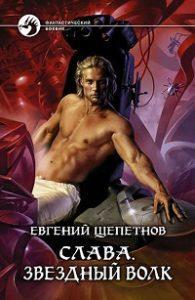 Евгений Щепетнов - Звёздный волк