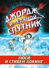 Люси Хокинг, Стивен Хокинг - Джордж и ледяной спутник