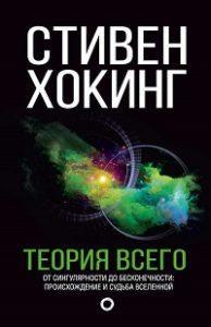 Стивен Хокинг - Теория всего. От сингулярности до бесконечности: происхождение и судьба Вселенной