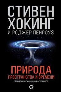 Роджер Пенроуз, Стивен Хокинг - Природа пространства и времени