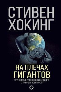Стивен Хокинг - На плечах гигантов