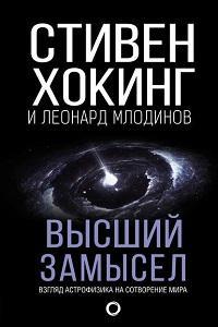 Леонард Млодинов, Стивен Хокинг - Высший замысел