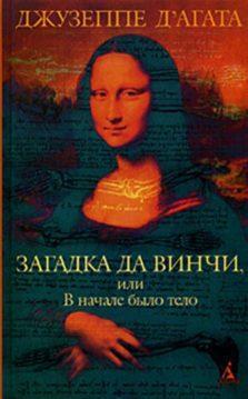 Джузеппе д`Агата - Загадка да Винчи, или В начале было тело