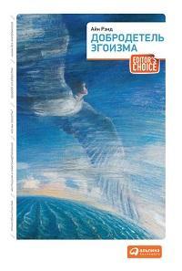 Айн Рэнд, Натаниэль Бранден - Добродетель эгоизма