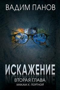 Вадим Панов - Искажение. Вторая глава (МАКАМ Х. Портной)