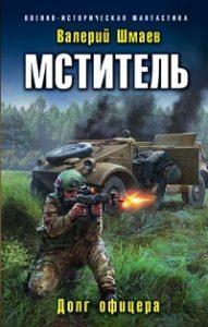 Валерий Шмаев - Мститель. Долг офицера