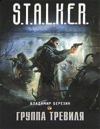 Владимир Березин - Группа Тревиля