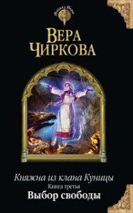 Вера Чиркова - Выбор свободы