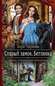 Вера Чиркова - Старый замок. Беглянка