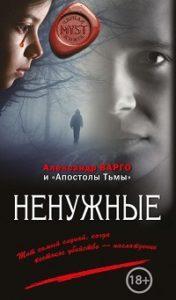 Александр Варго, Сергей Астапенко - Ненужные (сборник)