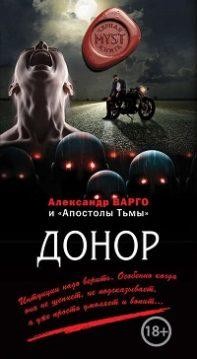 Александр Варго, Алексей Шолохов - Донор (сборник)