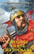 Спецназ князя Святослава скачать
