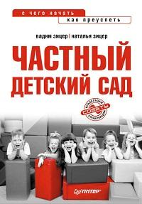 Вадим Зицер, Наталья Зицер - Частный детский сад: с чего начать, как преуспеть