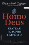 Homo Deus. Краткая история будущего скачать