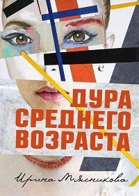 Ирина Мясникова - Дура среднего возраста