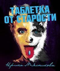 Ирина Мясникова - Таблетка от старости