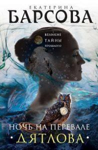 Екатерина Барсова - Ночь на перевале Дятлова