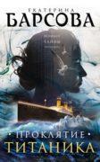 Проклятие Титаника скачать