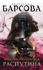 Екатерина Барсова - Роковое пророчество Распутина