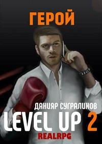 Данияр Сугралинов - Level Up 2. Герой