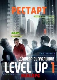 Данияр Сугралинов - Level Up. Рестарт