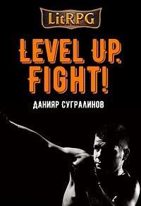 Данияр Сугралинов - Level Up. Fight!