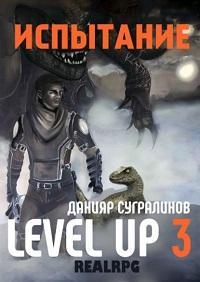 Данияр Сугралинов - Level Up 3. Испытание