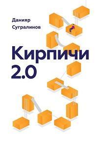 Данияр Сугралинов - Кирпичи 2.0