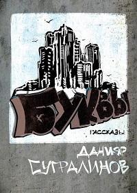 Данияр Сугралинов - Буквы (сборник)