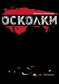 Данияр Сугралинов - Осколки (сборник)