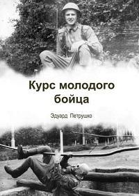 Эдуард Павлович Петрушко - Курс Молодого Бойца