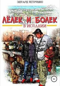 Эдуард Павлович Петрушко - Лелек и Болек в Испании