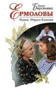 Мурка, Маруся Климова скачать