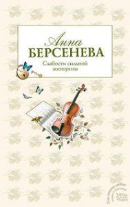 Анна Берсенева - Слабости сильной женщины