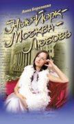 Нью-Йорк – Москва – Любовь скачать