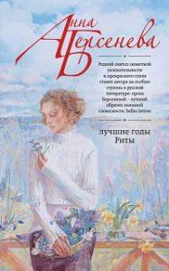 Анна Берсенева - Лучшие годы Риты
