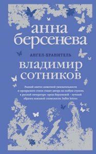 Анна Берсенева, Владимир Сотников - Ангел-хранитель