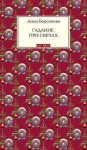 Анна Берсенева - Гадание при свечах