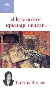 Татьяна Толстая - На золотом крыльце сидели… (сборник)