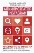 Администратор Instagram. Руководство по заработку скачать fb2
