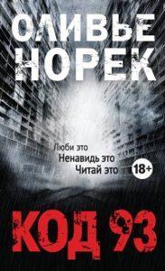 Оливье Норек - Код 93