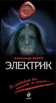 Александр Варго - Электрик