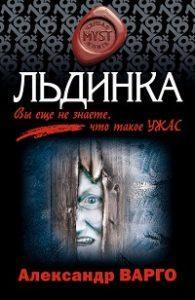 Александр Варго - Льдинка